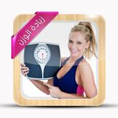 كيف أزيد وزني 5.0