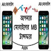 Mobile MB Transfer 2017 Sim to Sim From BD 1.0