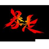 暴走天宮 - 快打唐三藏 2.06.060