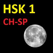 Chino HSK 1