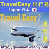 Japan 日本 @TravelEasy 出行易