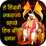 Shivaji Maharaj Quotes 1.4