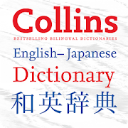 Collins Japanese Dictionary 11.3.576