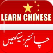 Learn Chinese Language in Urdu 1.1