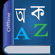 Bangla Dictionary Autumn