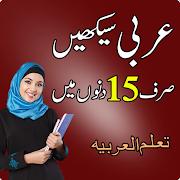 Learn Arabic Speaking in Urdu - Arabi Seekhain 1.0