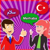 یادگیری زبان ترکیه 1.0