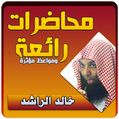 dourous khaled rached mp3