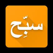 com.mohammadkurdia.tasbee7 3.0