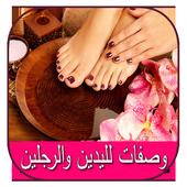 وصفات طبيعية لتبييض اليدين و رجلين 1.1