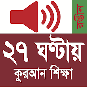 Learn Bangla Quran In 27 Hours 2.7
