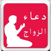 com.mokarim.doaa_zawaj 2.0