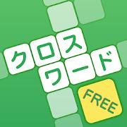 クロスワード 大人がハマる無料の脳トレ 簡単で頭が良くなるパズルゲーム 2.3.15
