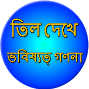 Mole meaning on body Bangla 0.0.4