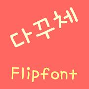 AaDiaryFont™ Korean Flipfont 2 1 APK Download - Android
