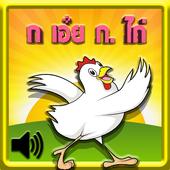Learn Thai Alphabet 1.0