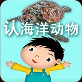 宝宝认海洋动物-幼儿认知系列 1.0
