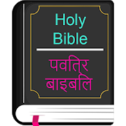 English Hindi KJV/CSI Bible 6.8