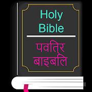 English Hindi KJV/CSI Bible 8.5