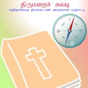 Tamil Catechism Book 5.4