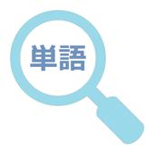 単語検索 1.05