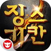 징기스칸 1.1.0