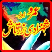 Umro Ayar aur Shehzadi Zartash 1.0