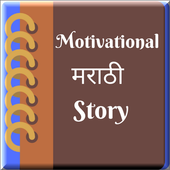 Motivational मराठी कथा 1.4