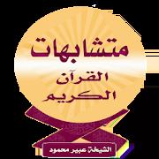 متشابهات القرآن الكريم 2.0.0