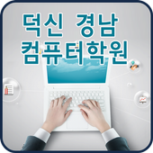 덕신경남컴퓨터학원 1.3