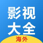影视大全(海外) 1.1.0921