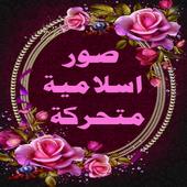 صور اسلامية متحركة 4.8