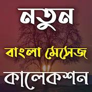 Bangla SMS 2019 ~ বাংলা এসএমএস,Happy New Year 2019 1.2.0