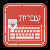 Hebrew Keyboard 1.2.0