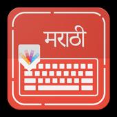 marathi Keyboard 1.2.0
