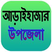 com.mssoftwarebd.araihazar icon