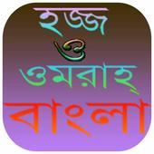 হজ্জ ও ওমরাহ্ | Hajj Bangla 1.2