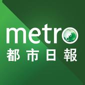 都市日報 Metro Daily 4.2.6