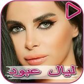 Layal Aboud and Adnan Ismail songs 1.0