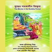 Buddher Somokalin Bhikkhura 1