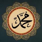 Al Barzanji dan Terjemah Lengkap 1.3