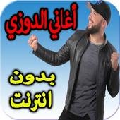 اغاني الدوزي بدون انترنت 3.3