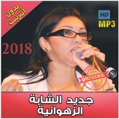 الشابة الزهوانية بدون انترنت 2018 Cheba Zahouania 1.0