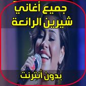 GRATUIT MP3 FADEL TÉLÉCHARGER ALOU 3ANI SHAKER