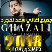 Music of Jasim Mohammed and Badr Al Shuaibi 3 APK Download