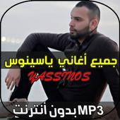 music yassinos mp3 2012