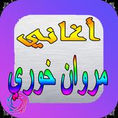 Songs of Marwan Khoury 0.1