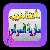 Songs of Saria Al Sawas 0.1