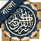 কুরআন মাজীদ (বাংলা)   ||   Al Quran Bangla 2.2