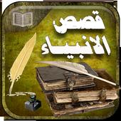 com.muslimcharityapps.stories 1.0